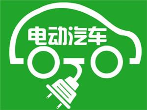 国网天津电力将打造3公里电动汽车充电服务圈