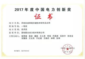 联合动力荣获中国电力创新奖一等奖
