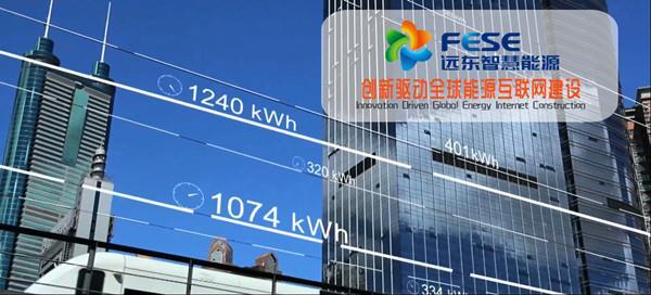 远东智慧能源实力助建特高压,打通全球能源互联网关键环节