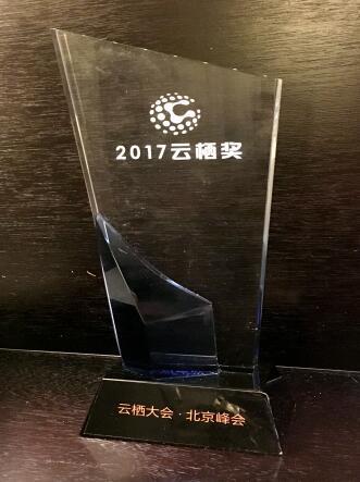 """天合光能荣获""""云端奥斯卡""""—2017云栖奖"""