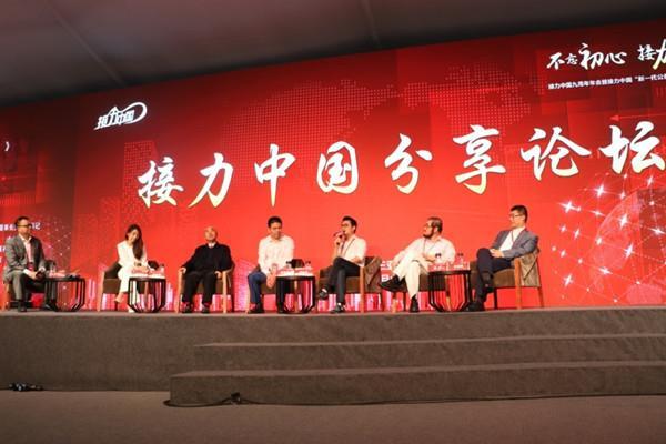 蒋锡培、蒋承志父子同台接力中国九周年年会