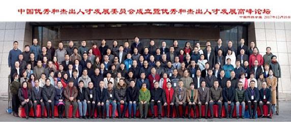 蒋锡培受聘中国智慧工程研究会首届委员会主席