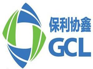 保利协鑫将分拆光伏材料业务并独立上市