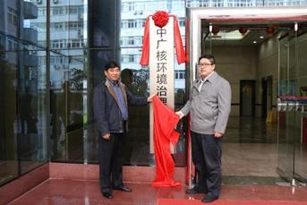 中广核首个环境治理实验室在深圳正式揭牌成立
