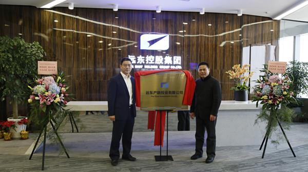 远东产融投资公司揭牌 产融资产管理平台初现