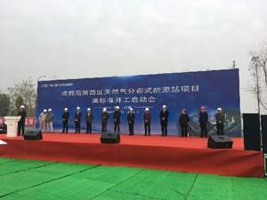 中电国际成都高新西区天然气分布式能源站正式开工