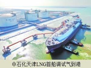 中石化天津LNG接收站正式进入调试阶段