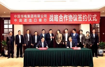 中国华电与中国进口银行签署战略合作协议