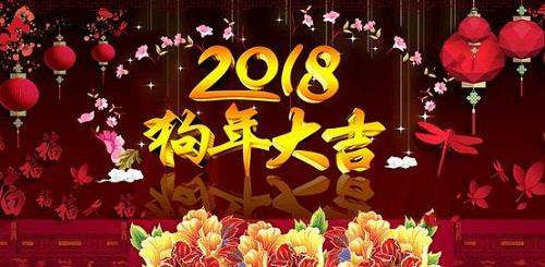 鸿运国际官网2018年春节放假通知