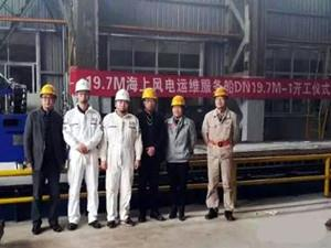 国内最新型海上风电运维船正式开建 7月建成投运