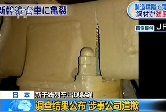 日本新干线列车裂缝调查结果:川崎重工偷工减料