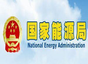 国务院机构改革方案公布 能源局仍由发改委管理
