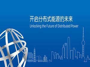 分布式能源有助于降低社会经济运行总体成本