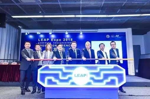 LEAP Expo 2018新闻发布会召开,筹备工作稳步推进!