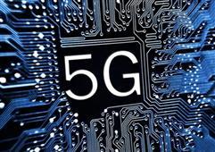 工信部:中国5G研发居前列 将与实体经济融合