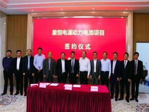 星恒电源计划投资100亿元建苏滁现代产业园