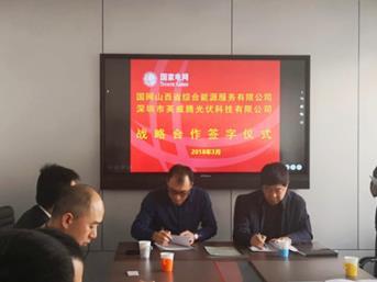 英威腾光伏与国家电网山西公司签署战略合作协议