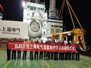 上海电气4MW单叶片吊具首吊成功 打破国外垄断