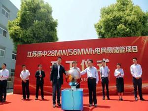 江苏省首个电网侧大规模电化学储能项目开工建设