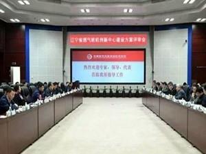 辽宁省燃气轮机创新中心获一致通过建立