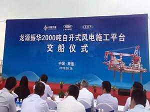 振华重工自主研发的全球最大风电施工平台正式交付