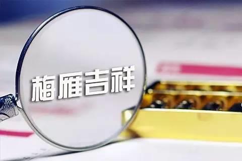 梅雁吉祥2017年年报遭上交所问询