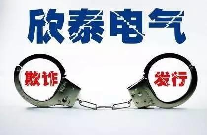 法律纠纷不断!欣泰电气原董事长状告证监会一审败诉