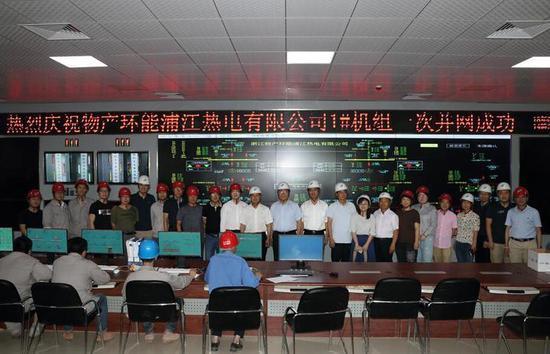 浦江热电联产1号机组并网发电