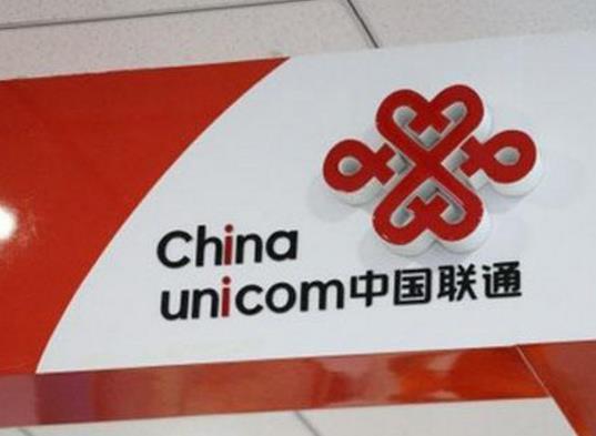 中国联通与16家虚拟运营商签署正式商用合同