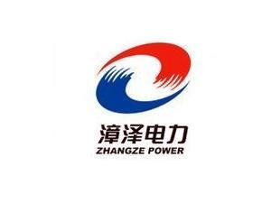 蒲洲发电亏损过亿元 漳泽电力拟以1元交易作价转让