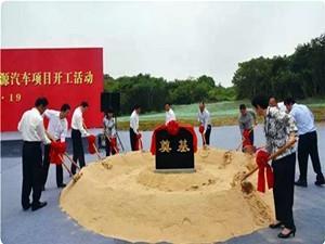 投资200亿元的长安汽车南京江宁新能源汽车项目开建