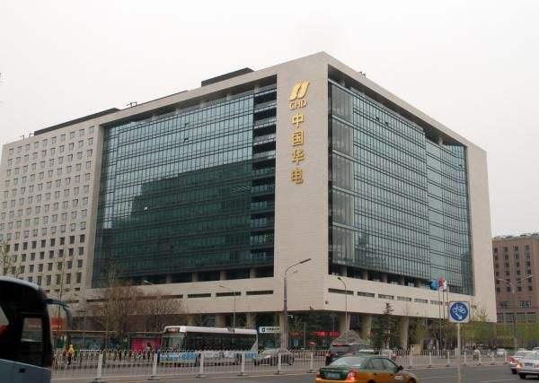 中国华电存32项问题遭国家审计署点名