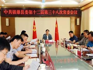 云南镇雄县将建生活垃圾焚烧发电项目