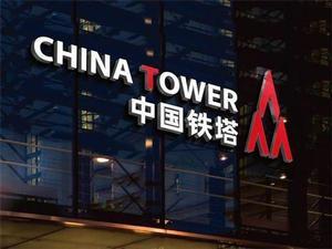 中国铁塔最快或于7月12日招股 7月26日挂牌