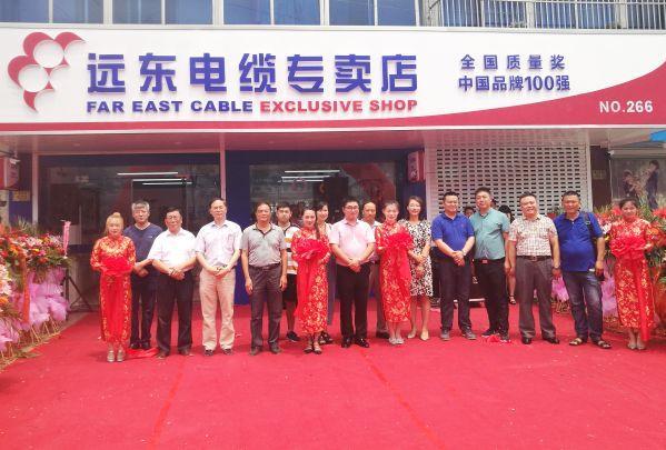 远东电缆泰兴第二家专卖店盛大开业