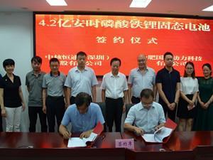 国能动力10亿元磷酸铁锂固态电池项目落户安徽庐江