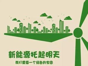 新天绿色能源第二季度完成发电量17.3亿千瓦时