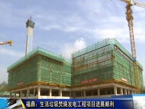 福鼎市生活垃圾焚烧发电厂12月将实现并网发电
