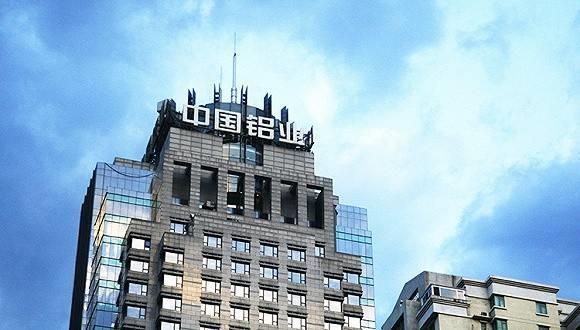 中国铝业上半年营收821亿元同比减少10.24%
