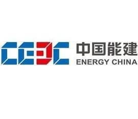 中国能建承建新会发电厂项目1号机组首次并网成功