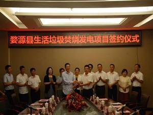 江西省婺源县生活垃圾焚烧发电项目正式签约