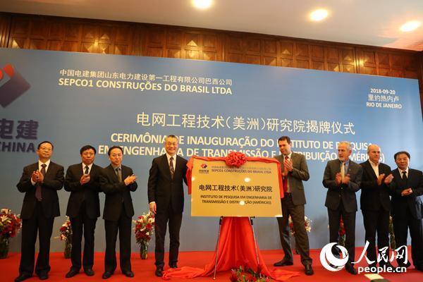 中国电建电网工程技术美洲研究院在巴西揭牌