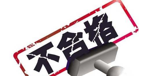 辽宁省流通领域抽检:5批次电线电缆类商品不合格