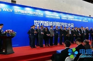 2018世界智能网联汽车大会在北京开幕