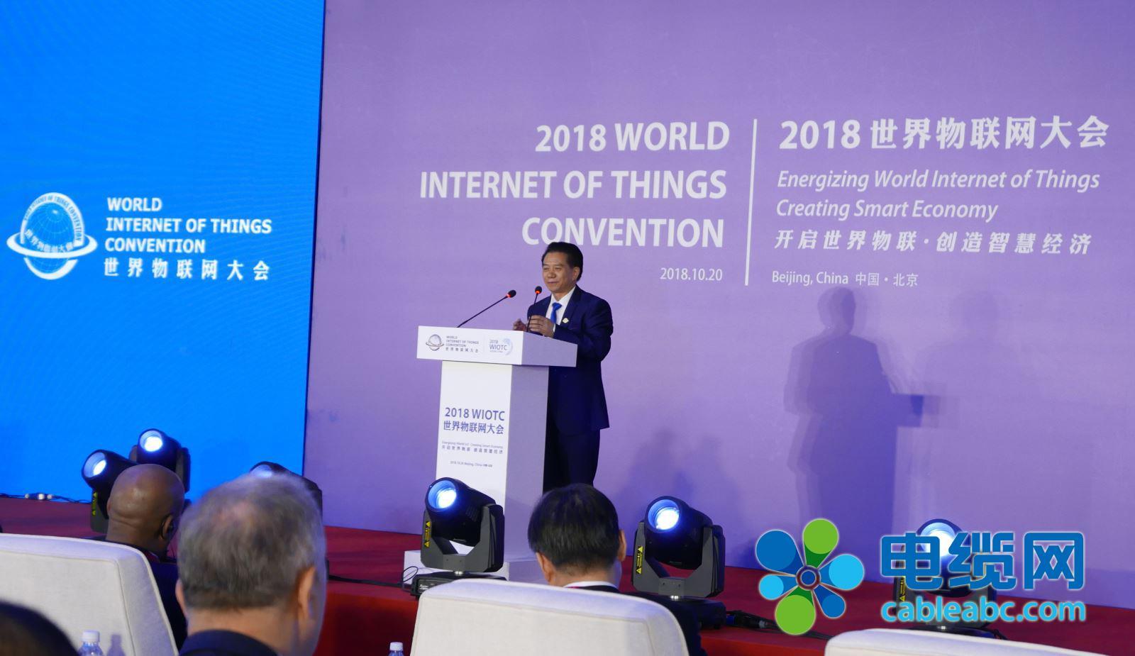 2018世界物联网大会今日在北京隆重召开