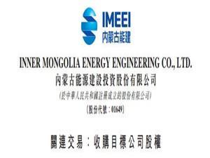 内蒙古能建拟1.02亿元收购内蒙华晨100%股权