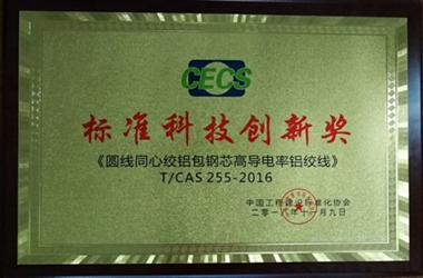 """远东电缆喜获""""标准科技创新奖"""""""