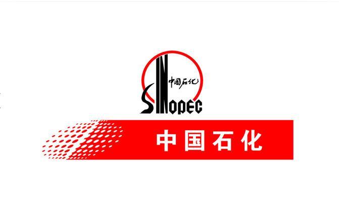 中国石化天然气分公司提前完成华北市场年度经营任务