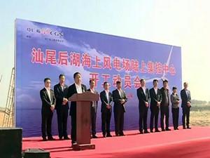 广东汕尾后湖海上风电场陆上集控中心开始动工建设