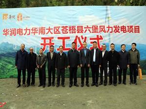 华润电力苍梧六堡风电开发项目正式开工